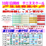 110期テニススクールスケジュール